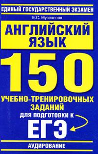 Английский язык. 150 учебно-тренировочных заданий для подготовки к ЕГЭ. Аудирование