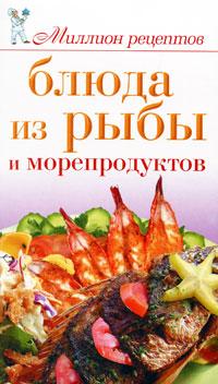 Блюда из рыбы и морепродуктов ( 978-5-17-064998-3, 978-5-403-01143-3 )