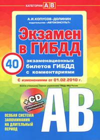 Экзамен в ГИБДД. 40 экзаменационных билетов ГИБДД с комментариями (+ CD-ROM)