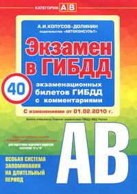 Экзамен в ГИБДД. 40 экзаменационных билетов ГИБДД с комментариями