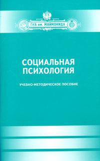 Социальная психология ( 978-5-903508-83-9 )