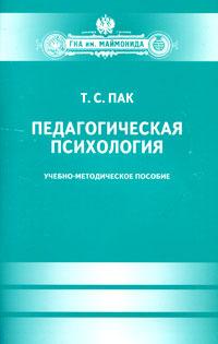 Педагогическая психология ( 978-5-903508-86-0 )