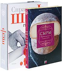 Справочник шеф-повара + Сыры. Подробный путеводитель по лучшим сортам (комплект из 2 книг)