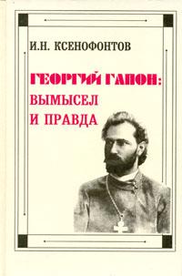 Георгий Гапон. Вымысел и правда
