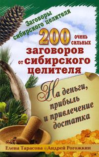 200 очень сильных заговоров от сибирского целителя на деньги, прибыль и привлечение достатка ( 978-5-17-064928-0 )