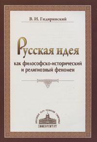 Русская идея как философско-исторический и религиозный феномен. В. И. Гидиринский