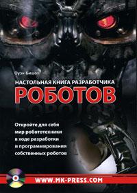 Настольная книга разработчика роботов (+ CD-ROM). Оуэн Бишоп