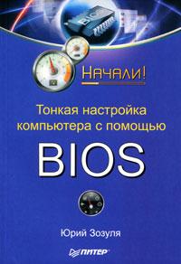 Тонкая настройка компьютера с помощью BIOS. Юрий Зозуля