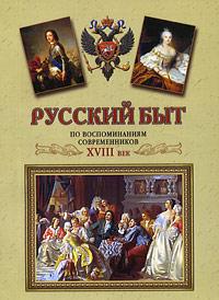 Русский быт по воспоминаниям современников. ХVIII век