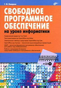 Свободное программное обеспечение на уроке информатики (+ CD-ROM). Г. Ю. Пожарина