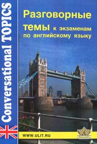Разговорные темы к экзаменам по английскому языку / Conversational Topics