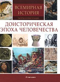 Доисторическая эпоха человечества ( 978-5-486-02040-7 )