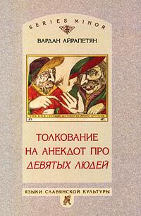 Толкование на анекдот про девятых людей ( 978-5-9551-0393-8 )