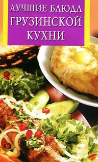 Лучшие блюда грузинской кухни ( 978-5-9567-0979-5 )