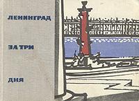 Ленинград за три дня. Н. Семенникова, Я. Окунь