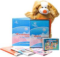 Антикапризин. Комплект для исцеления ребенка от 33 капризов (+ игрушка)12296407Антикапризин. Комплект для исцеления ребенка от 33 капризов - уникальный методический комплект, предназначенный для эффективной борьбы с капризами у детей от 2 до 7 лет через персонализированные сказки. Комплект состоит из четырех книг, аудиодиска со сказками и 50 мини-сказок. Воспитание сказкой - это: Самое эффективное воспитание, без лекций и нотаций, ведь сказку малыш готов слушать всегда! Индивидуальное воспитание. В каждую сказку вписывается имя ребенка, он становится героем сказки и совершает замечательные поступки. В реальной жизни малыш непременно захочет подражать своему сказочному двойнику. Близкое общение с ребенком. Всего 15 минут в день помогут маме и малышу стать лучшими друзьями. Размер коробки: 14 см x 32 см x 12 см.