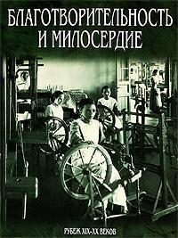 Благотворительность и милосердие. Рубеж XIX-XX веков