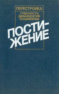 Постижение: Социология. Социальная политика. Экономическая реформа