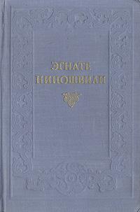Эгнате Ниношвили. Сочинения