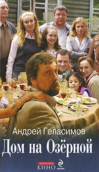 Дом на Озерной. Андрей Геласимов