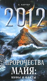 2012. Пророчества майя. Мифы и факты