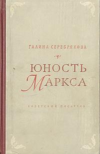 Юность Маркса