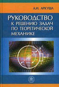 Аркуша И.а. Руководство К Решению Задач По Теоретической Механике - фото 5