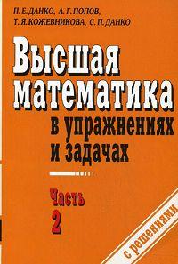 Книга Высшая математика в упражнениях и задачах. В 2 частях. Часть 2