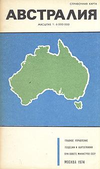 Австралия. Справочная карта