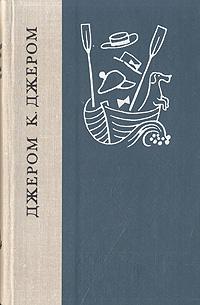 Трое в лодке, (не считая собаки). Как мы писали роман. Пирушка с привидениями. Рассказы