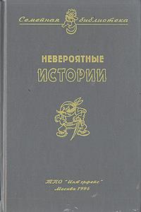 Книга Невероятные истории