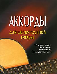 Аккорды для шестиструнной гитары ( 978-985-513-847-2 )
