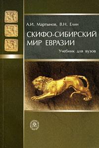 Скифо-сибирский мир Евразии. А. И. Мартынов, В. Н. Елин