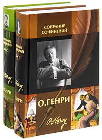 О. Генри. Собрание сочинений в 2 томах (комплект). О. Генри