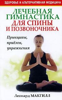 Книга Лечебная гимнастика для спины и позвоночника