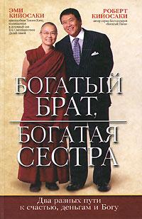 Книга Богатый брат, богатая сестра