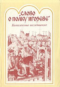 """""""Слово о полку Игореве"""". Комплексные исследования"""