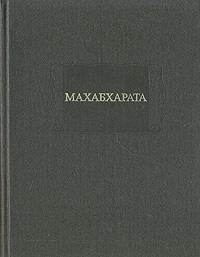Махабхарата. Книга 1. Адипарва