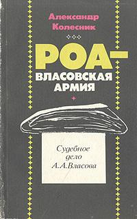 Книга РОА - власовская армия: Судебное дело А. А. Власова
