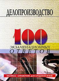 Книга Делопроизводство. 100 экзаменационных ответов