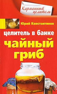 Целитель в банке. Чайный гриб ( 978-5-9524-4299-3 )
