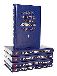 Золотые зерна мудрости. Комплект из 5 книг