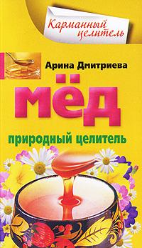 Мед. Природный целитель ( 978-5-9524-4002-9 )