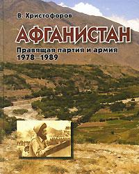 Афганистан. Правящая партия и армия. 1978-1989. В. Христофоров