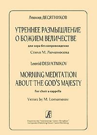 Утреннее размышление о Божием Величестве. Для хора без сопровождения