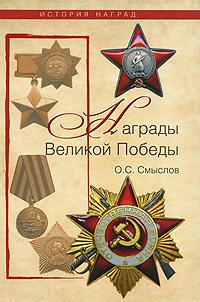 Награды Великой Победы. О. С. Смыслов