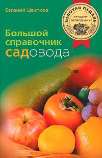 Большой справочник садовода