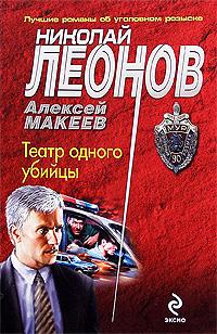 Театр одного убийцы. Николай Леонов, Алексей Макеев