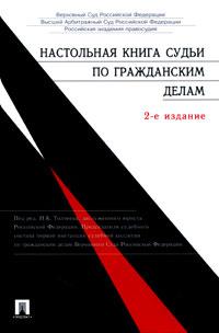 Книга Настольная книга судьи по гражданским делам