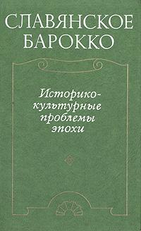 Славянское барокко. Историко-культурные проблемы эпохи